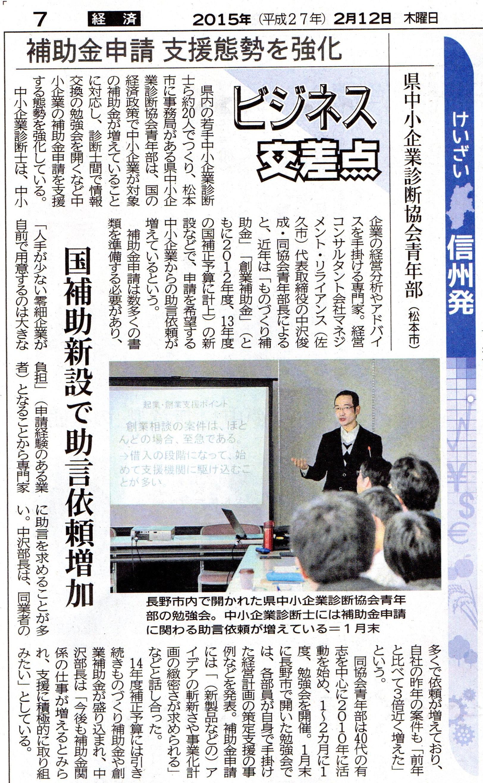 青年部の活動が信濃毎日新聞で紹介されました