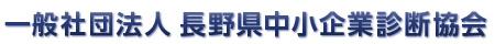 長野県中小企業診断協会