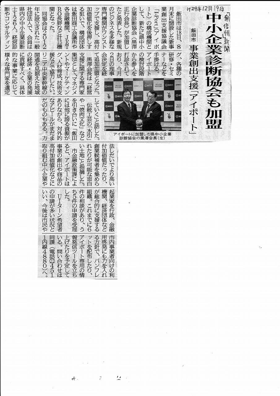 飯田市の「I-Port」に加盟しました