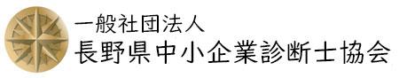 長野県中小企業診断士協会
